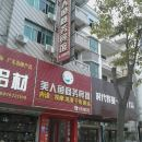 興國贛州美人魚商務賓館