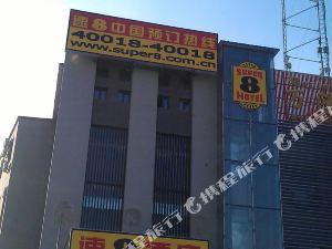 速8酒店(石河子世紀廣場店)