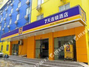 7天優品酒店(廣州天河崗頂店)