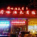 邯鄲圓崊溫泉賓館