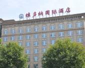 維多納大酒店(鎮江火車站萬達廣場店)