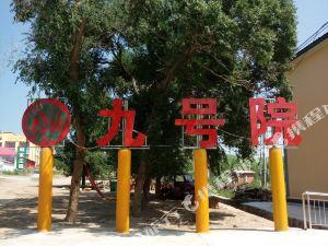 豐寧九號院度假村