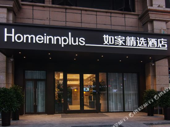 Home Inn Plus (Chengdu East Railway Station Chengyu Lijiao Metro Station)