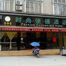 宜州1+1時尚便捷酒店
