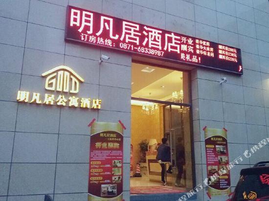 明凡居酒店(昆明王府井中心店)(Mingfanju Hotel (Kunming Wangfujing))外觀