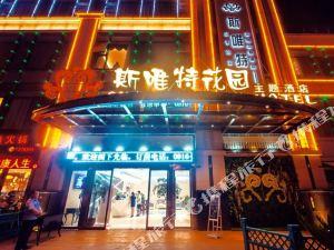 漢中斯唯特花園主題酒店
