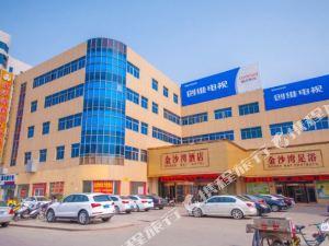 建湖金沙灣精品酒店