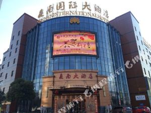 興化森南大酒店