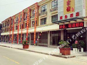 長陽左瓴右宿商務酒店(原左瓴右宿農家樂)