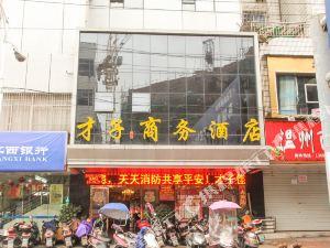 樂平才子佳人商務酒店