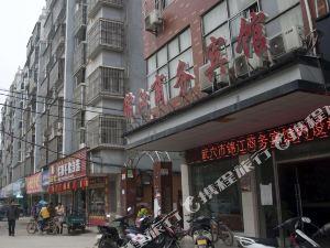 武穴錦江商務賓館