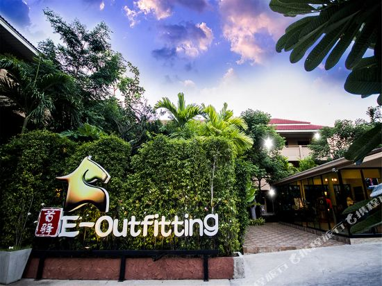 芭堤雅首驛精品酒店(E-Outfitting Boutique Hotel Pattaya)