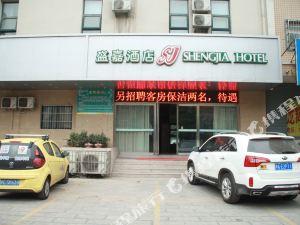 中牟盛嘉商務酒店