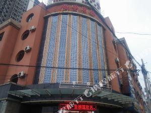 咸陽裕華賓館