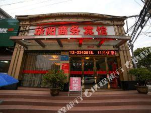 應城華陽商務賓館
