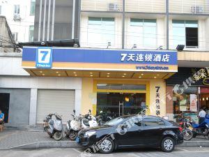 7天連鎖酒店(江門港口一路鳳凰山車站店)