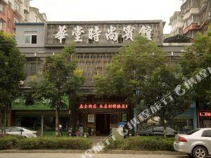 鄂州華堂時尚賓館