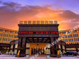 上饒江南豪庭國際大酒店