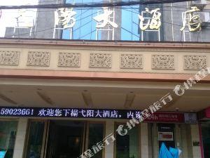 弋陽大酒店