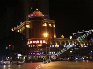 金牌大酒店(百色體育廣場總店)