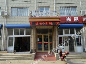 尚品99精品酒店(涿州槐林西街店)