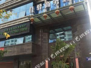 臨滄佳驛商務酒店