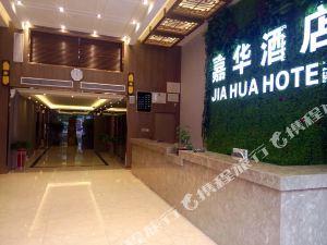 三明嘉華酒店