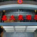 新津大眾商務酒店