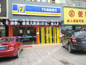 7天連鎖酒店(邵陽火車南站店)