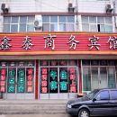 肥城鑫泰商務賓館