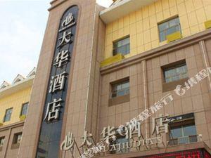 昌吉大華酒店