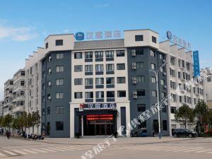 漢庭酒店(績溪店)