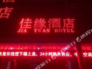 黔南佳緣酒店