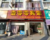 台州壹零零賓館