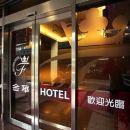 基隆金華飯店(JIN HWA HOTEL)