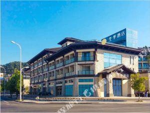 全季酒店(千島湖景區店)