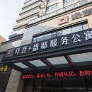 拜登盛邸服務公寓(淄博銀泰廣場店)
