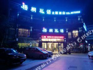 營山梧桐私語主題酒店