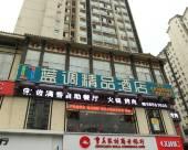 藍調精品酒店(重慶西南大學店)