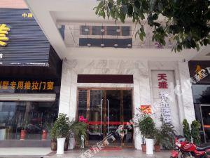 沅江天盛精品酒店