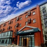 如家商旅酒店(北京學清路農業大學店)酒店預訂
