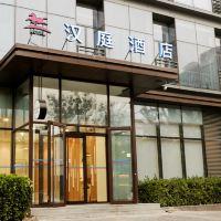漢庭酒店(北京五棵松體育館店)酒店預訂