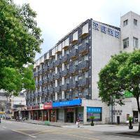 漢庭酒店(上海徐家彙店)酒店預訂