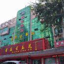 清河新華賓館