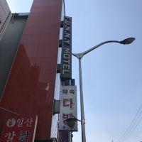首爾法尼旅館酒店預訂