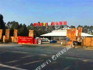 318連鎖汽車旅館(新津斑竹林房車營地店)