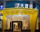 7天酒店(重慶魚洞步行街都匯裏店)
