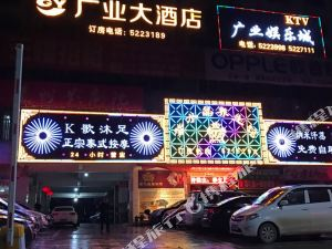 道縣廣業大酒店
