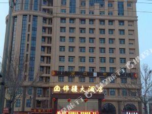 博爾塔拉錦疆大酒店