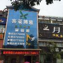 射洪客萊博雅生態酒店
